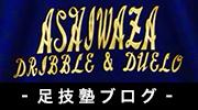 足技塾ブログ