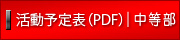 u-15活動予定表